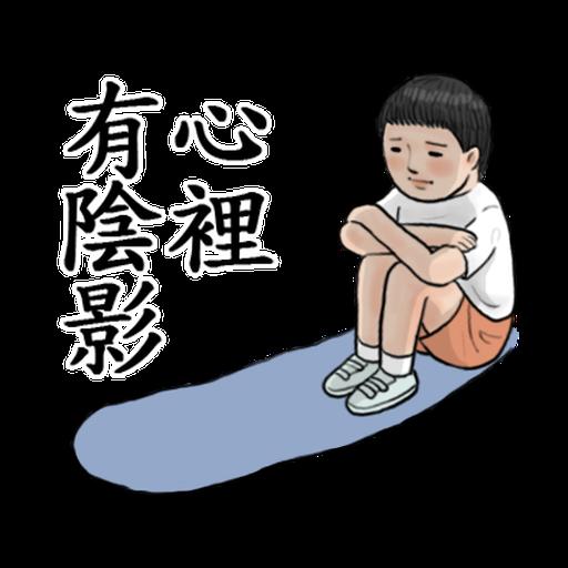 生活週記-第一週 - Sticker 30