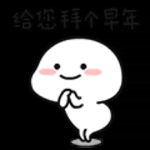 乖巧宝宝8 - Sticker 24