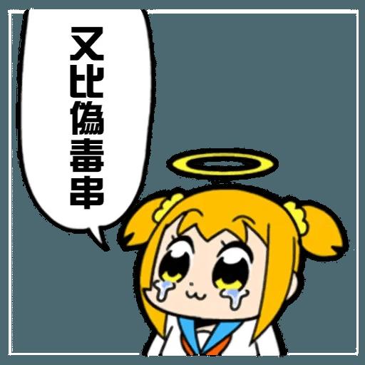 偽毒 - Sticker 23