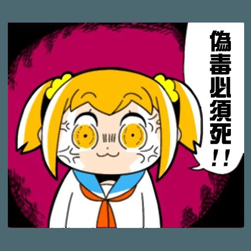 偽毒 - Sticker 10
