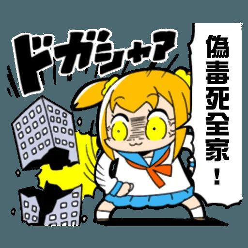 偽毒 - Sticker 9