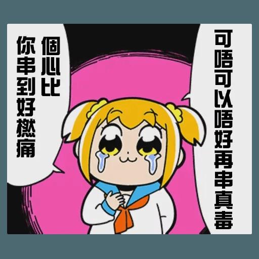 偽毒 - Sticker 22