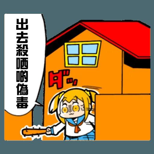 偽毒 - Sticker 8