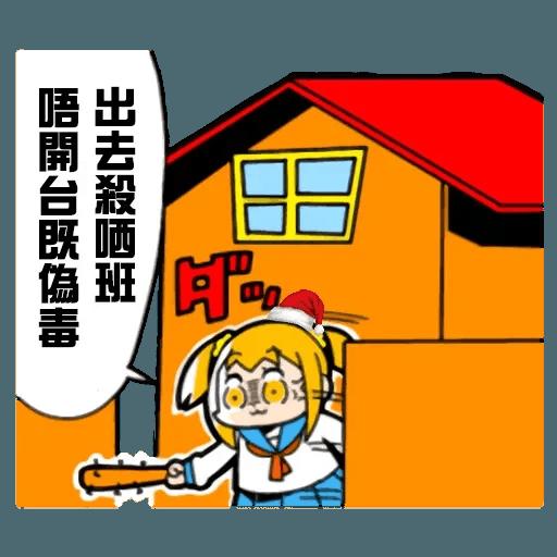 偽毒 - Sticker 7