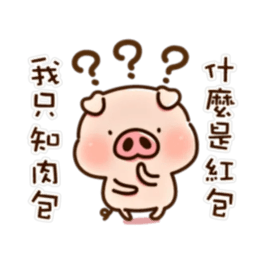 豬仔2 - Sticker 15