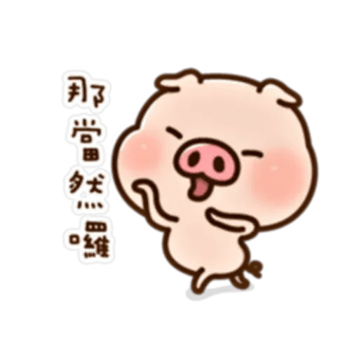 豬仔2 - Sticker 1