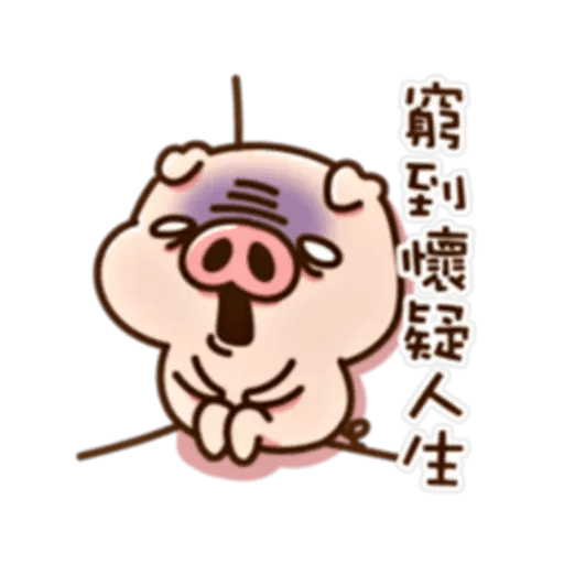 豬仔2 - Sticker 17