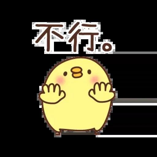 負面小雞 - Sticker 28