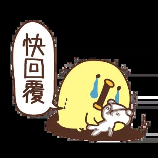 負面小雞 - Sticker 29