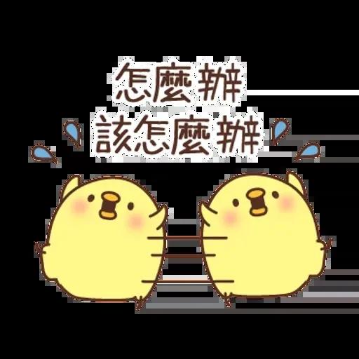負面小雞 - Sticker 8