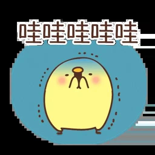 負面小雞 - Sticker 14