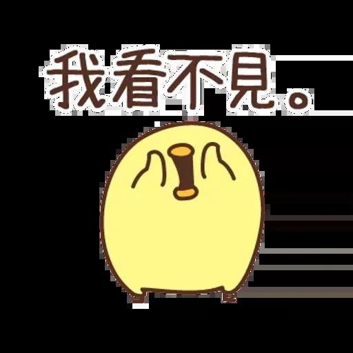 負面小雞 - Sticker 2