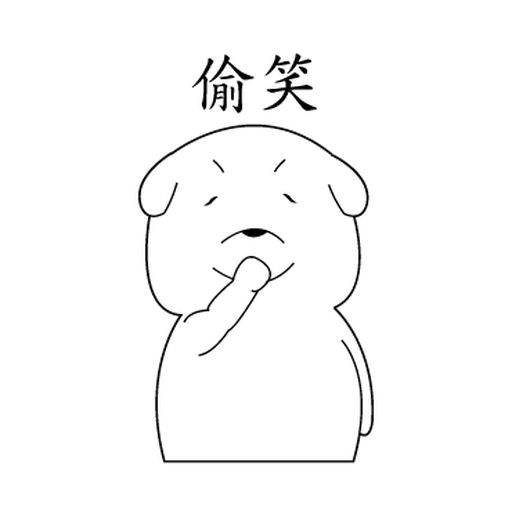 萌萌犬 - Sticker 7