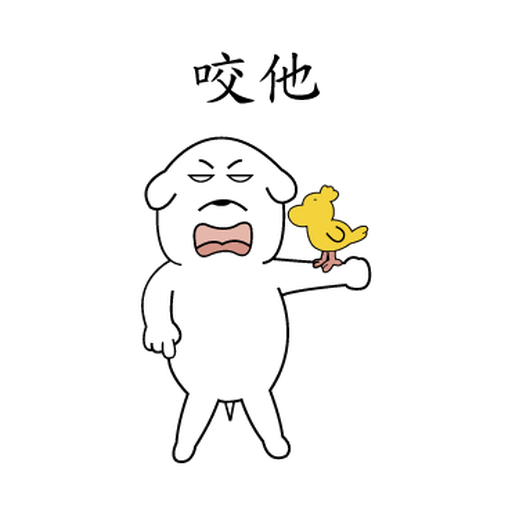 萌萌犬 - Sticker 28