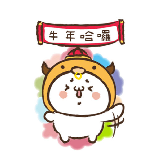 激动小馒头@牛年行大运 - Sticker 3