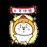 激动小馒头@牛年行大运 - Tray Sticker