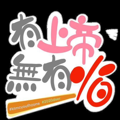 DSE 打氣包3 - Tray Sticker