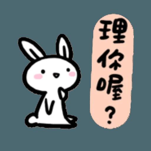 如果是兔子的話就可以消極冗廢又性格很差2 - Sticker 20