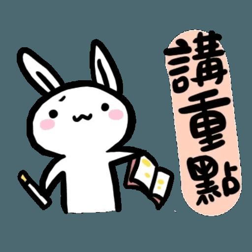 如果是兔子的話就可以消極冗廢又性格很差2 - Sticker 21