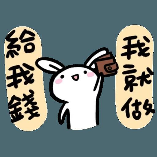 如果是兔子的話就可以消極冗廢又性格很差2 - Sticker 15
