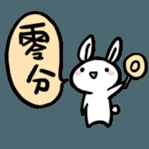 如果是兔子的話就可以消極冗廢又性格很差2 - Tray Sticker
