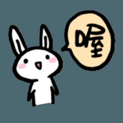如果是兔子的話就可以消極冗廢又性格很差2 - Sticker 2