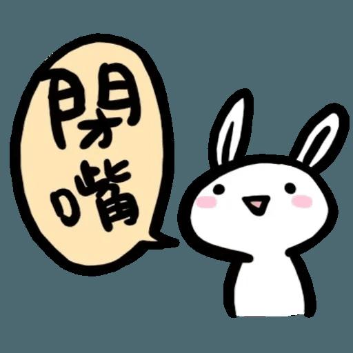 如果是兔子的話就可以消極冗廢又性格很差2 - Sticker 8