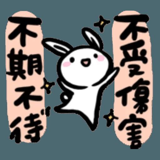如果是兔子的話就可以消極冗廢又性格很差2 - Sticker 27