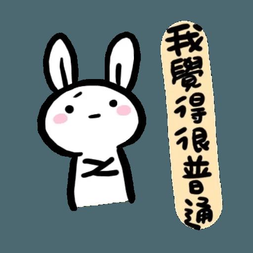 如果是兔子的話就可以消極冗廢又性格很差2 - Sticker 11