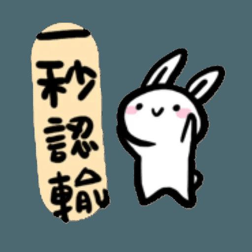 如果是兔子的話就可以消極冗廢又性格很差2 - Sticker 4