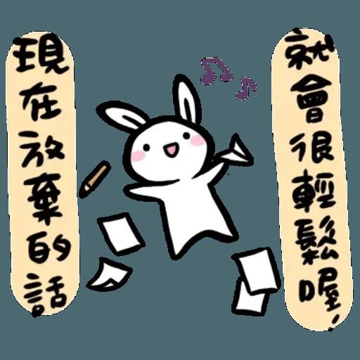 如果是兔子的話就可以消極冗廢又性格很差2 - Sticker 16