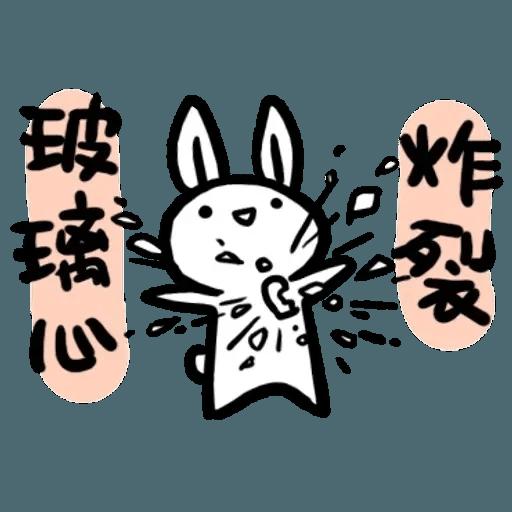 如果是兔子的話就可以消極冗廢又性格很差2 - Sticker 26