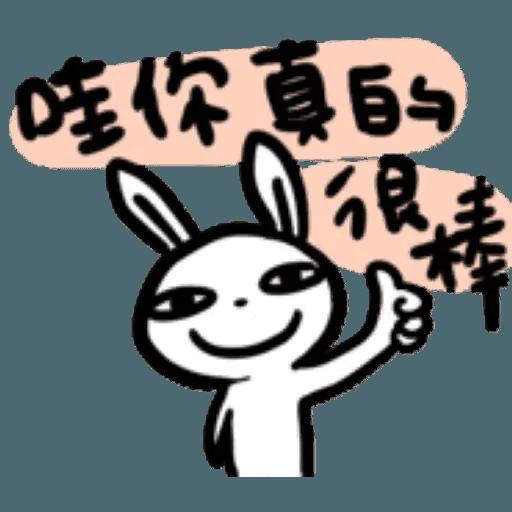 如果是兔子的話就可以消極冗廢又性格很差2 - Sticker 24
