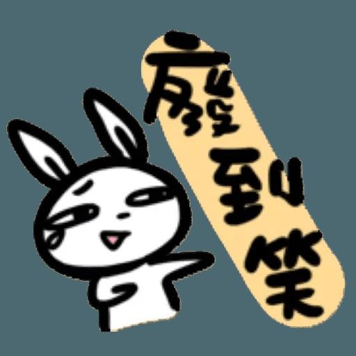 如果是兔子的話就可以消極冗廢又性格很差2 - Sticker 12