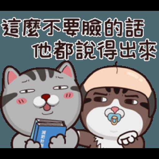 塔仔不正經 有事啪 - Sticker 3