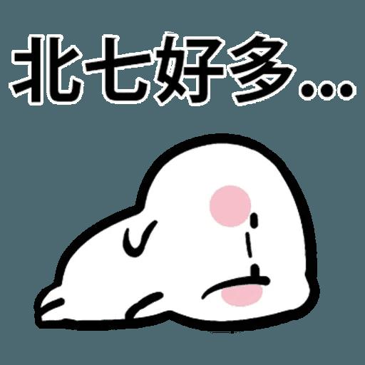 闹闹 - Sticker 9