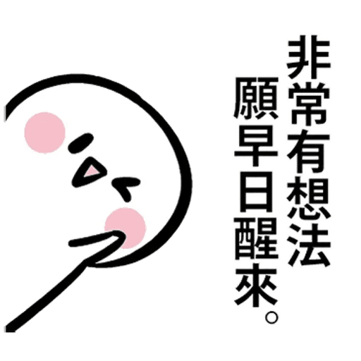 闹闹 - Sticker 2