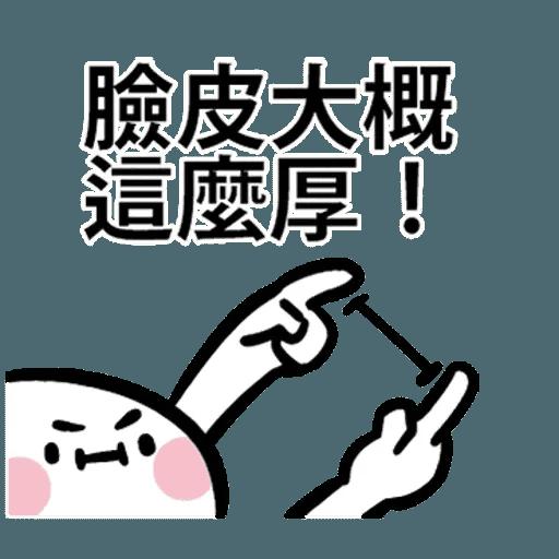 闹闹 - Sticker 16
