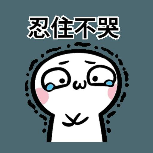 闹闹 - Sticker 13