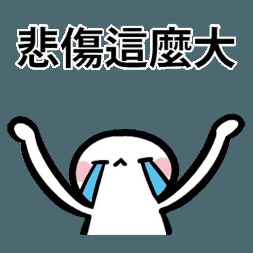 闹闹 - Sticker 12