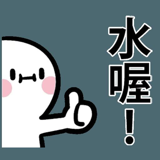 闹闹 - Sticker 4