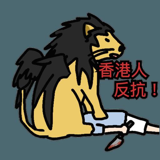 反送中的鶳(以武制黑) - Sticker 28