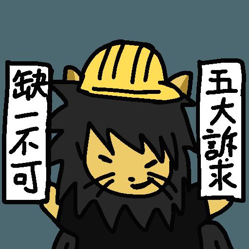 反送中的鶳(以武制黑) - Tray Sticker