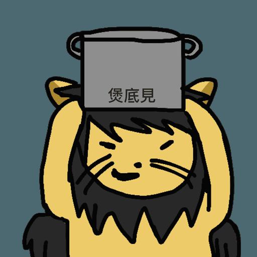 反送中的鶳(以武制黑) - Sticker 27