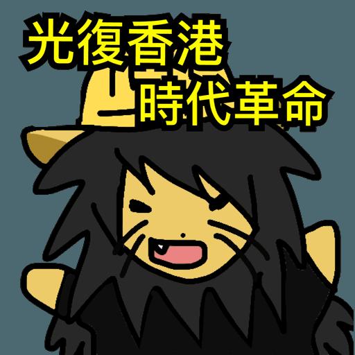 反送中的鶳(以武制黑) - Sticker 29