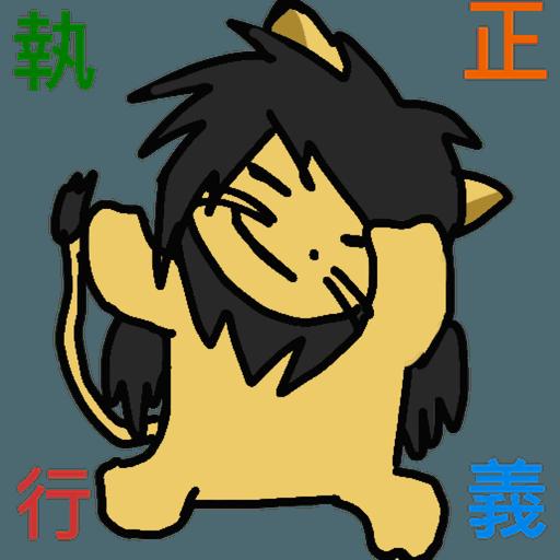 反送中的鶳(以武制黑) - Sticker 24