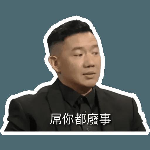 杜生 - Sticker 7