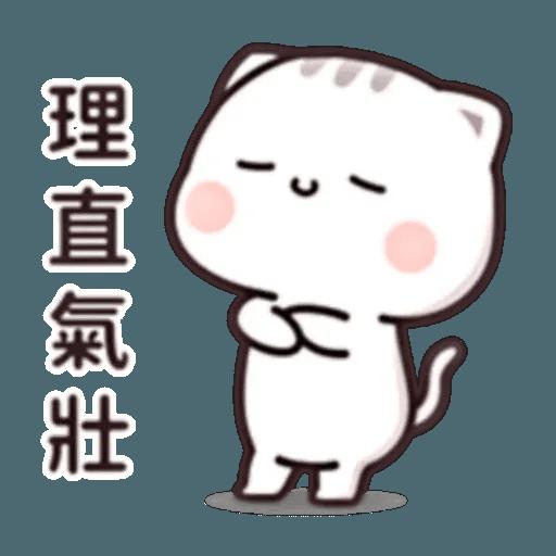 貓小醬 - Sticker 14
