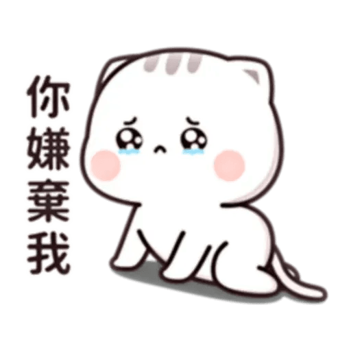 貓小醬 - Sticker 26