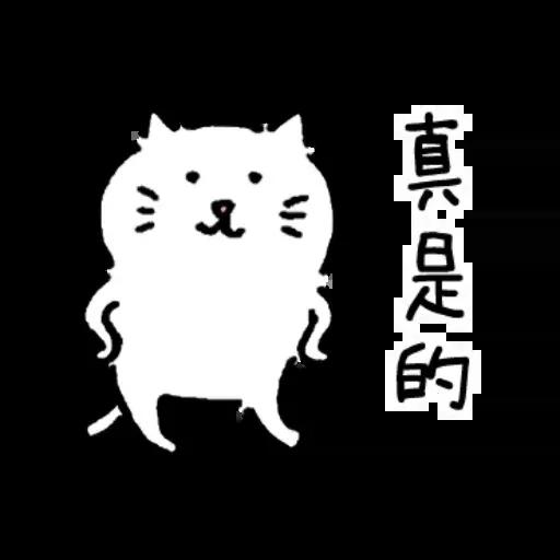 可爱2 -Meong - Sticker 9